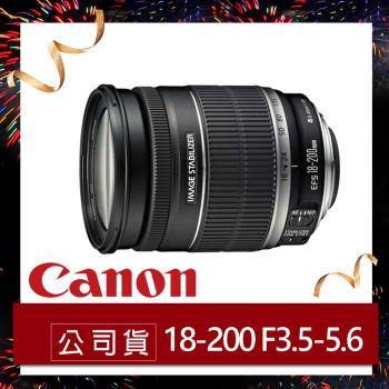 Canon EF-S 18-200mm f/3.5-5.6 IS (原廠公司貨)