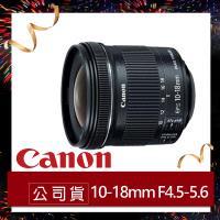 Canon佳能 EF-S 10-18mm f/4.5-5.6 IS STM 廣角鏡頭 (原廠公司貨)
