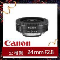 Canon佳能 EF-S 24mm F2.8 STM 定焦鏡頭 (原廠公司貨)