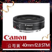 Canon佳能 EF 40mm f/2.8 STM 定焦鏡頭 (原廠公司貨)