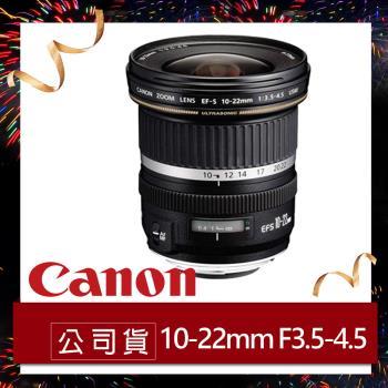 Canon佳能 EF-S 10-22mm f/3.5-4.5 USM 超廣角鏡頭 變焦鏡頭 (原廠公司貨)