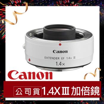 Canon佳能 EF 1.4X III Extender Tube 加倍鏡 增倍鏡 (原廠公司貨)