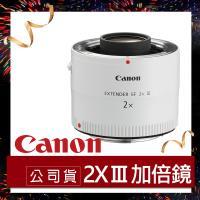 Canon佳能  EF 2X III 增倍鏡 加倍鏡 (原廠公司貨)