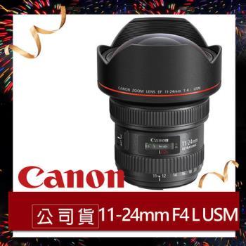 Canon佳能 EF 11-24mm f/4 L USM 超廣角鏡頭 變焦鏡頭 (原廠公司貨)