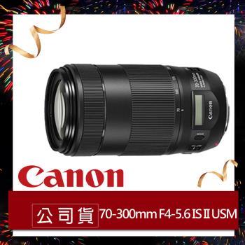 Canon佳能 EF 70-300mm f/4-5.6 IS II USM 變焦鏡 望遠鏡 (原廠公司貨)