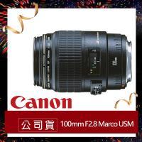 Canon佳能 EF 100mm f/2.8 Macro USM 微距鏡頭 (原廠公司貨)