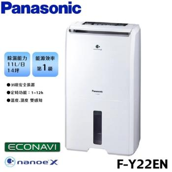 Panasonic 國際牌空氣清淨F-Y22EN ECO NAVI 除濕機 11L