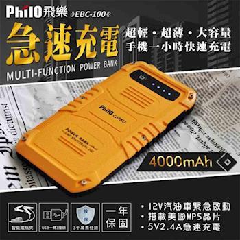 Philo飛樂 急速充電 救車行動電源 4000mAh EBC-100