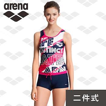 【arena】限量 秋冬新款 健身休閒款 女士二件式 平口四角 運動游泳衣 保守 遮肚 顯瘦(LMS7220WA)