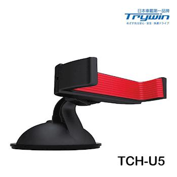Trywin 魔術手臂夾式車架TCH-U5