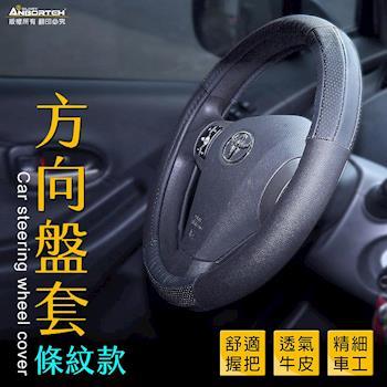 【安伯特】方向盤套(條紋款)汽車方向盤專用皮套 車用方向盤保護套