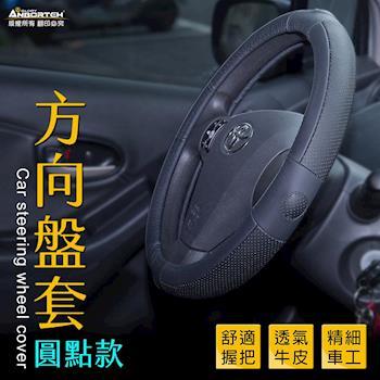 【安伯特】方向盤套(圓點款)汽車方向盤專用皮套 車用方向盤保護套