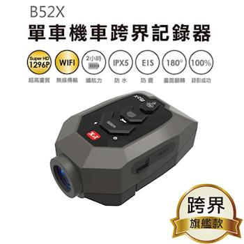 【PX大通】B52X 單車機車跨界行車記錄器