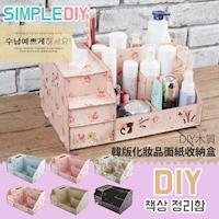 FL生活+ DIY木質韓版化妝品面紙收納盒(FL-075)