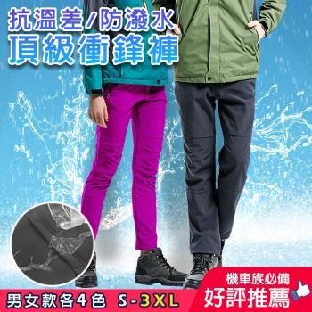 KISSDIAMOND 男女款 頂級加絨三防加厚衝鋒褲/9色(S-2XL)