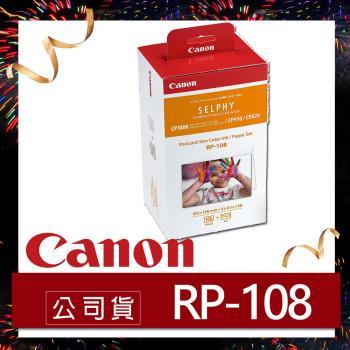 CANON 4X6 相片紙 RP-108