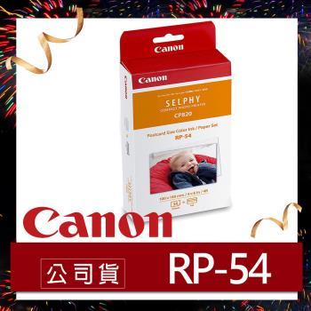 CANON RP-54 底片 (原廠公司貨)