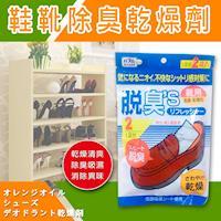 靴鞋除臭乾燥劑30gx2 (3組)