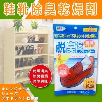 靴鞋除臭乾燥劑30g(3入包)
