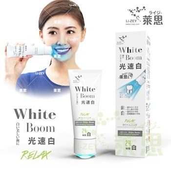 【Li-ZEY萊思】藍光 光速美白牙膏 Relax 100g -極致齒白系列