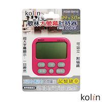 KoLin 歌林大螢幕電子計時器- KGM-SH10