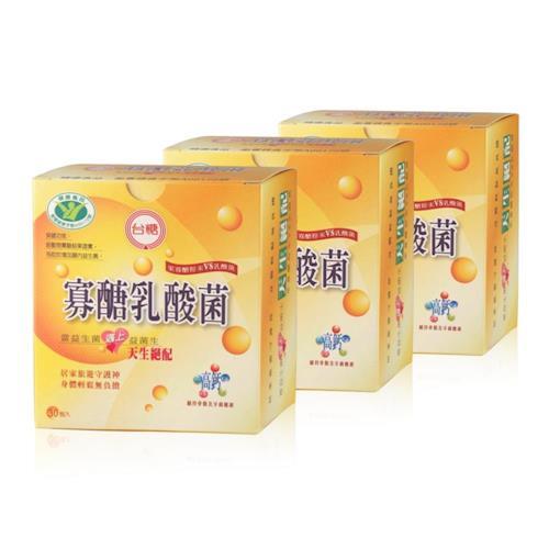 台糖 寡醣乳酸菌3盒組(健康食品認證)