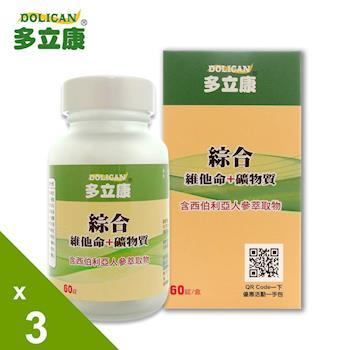 《多立康》綜合維他命+礦物質三入組(60粒/盒)