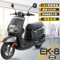 【e路通】EK-8 鼓煞系統 大寶貝 48V 鉛酸 前後雙液壓避震系統 電動車 (電動自行車)
