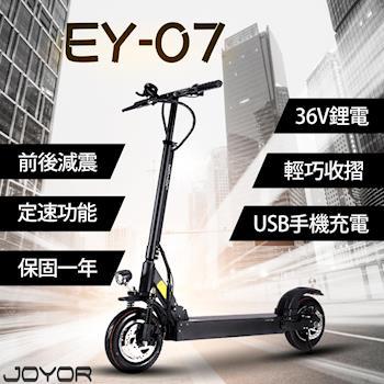 【JOYOR】 EY-7 48V鋰電 定速 搭配 500W電機 前後避震 電動滑板車