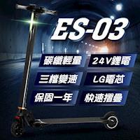 【e路通】ES-03 碳纖維 24V鋰電 採用 LG電芯 快速折疊 成人電動滑板車