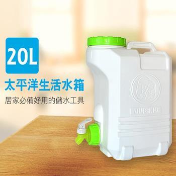 太平洋生活水箱/手提水桶/提桶/水桶 20L