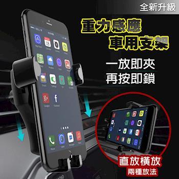 新款 連動鎖重力車用支架 卡扣 重力連動 冷氣出風口手機支架 可橫放手機 車載支架 手機座