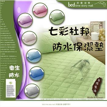 【BTS】七彩百搭實用抗菌防蟎 杜邦 特殊技術防水保潔墊 雙人加大6尺 床包式