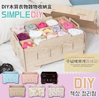 FL生活+ DIY木質衣物雜物收納盒(FL-072)