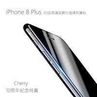 Apple  iPhone 8 Plus  3D曲面滿版 Cherry 鋼化玻璃保護貼
