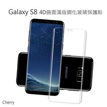 SAMSUNG  S8  4D曲面滿版Cherry鋼化玻璃保護貼 ~ Galaxy S8專用