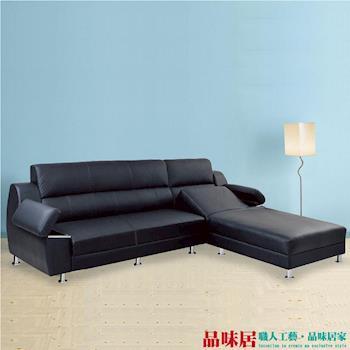 【品味居】比洛 時尚黑半牛皮革L型機能沙發組合(左&右二向可選)