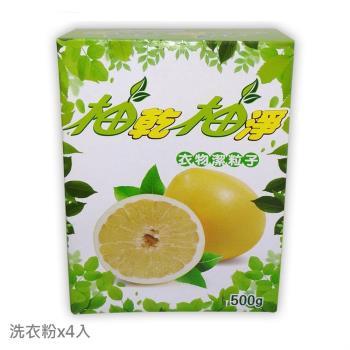 柚乾柚淨柚子精油洗衣粉4入組
