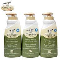 Caprina肯拿士新鮮山羊奶身體乳液350ml(橄欖油小麥蛋白香味3入組)