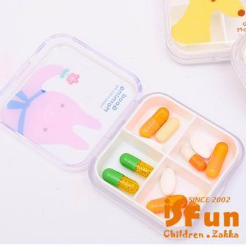 iSFun 童話動物 透明可拆四格藥盒超值2入