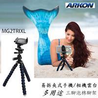 ARKON 易拆夾式手機 相機雲台多用途三腳泡棉腳架