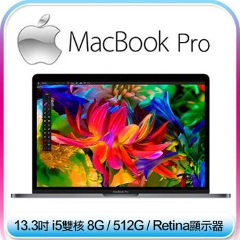 【Apple】MacBook Pro 13.3吋/i5雙核3.1GHz/8G/512G 蘋果筆電(MPXW2TAA) 太空灰