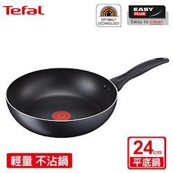Tefal 法國特福輕食光系列24CM不沾平底鍋