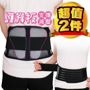 JS嚴選 發燒新品 護脊板健康減壓護腰帶超值2件組