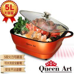 Queen Art 大容量5公升多功能不沾美食料理電火鍋 QA-KX88