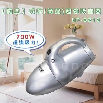 【勳風】威鯨(簡配)超強吸塵器 HF-3212