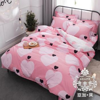 AGAPE亞加‧貝 小甜甜 100%精梳純棉雙人加大(6x6.2尺)四件式被套床包組