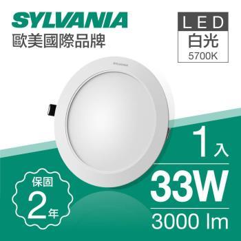 【喜萬年SYLVANIA】 33W LED 超薄嵌燈 全電壓_1入