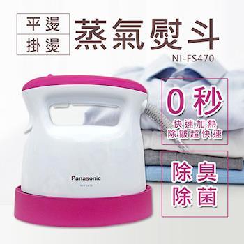 Panasonic國際牌 輕巧手持掛燙兩用蒸氣熨斗NI-FS470