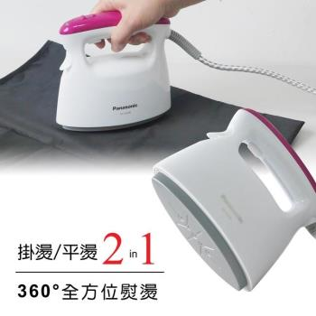 Panasonic國際牌 平燙/掛燙2合1蒸氣電熨斗NI-FS470